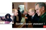 Thumbnail for the post titled: Зато нас все боятся