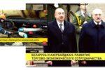 Thumbnail for the post titled: Минск променял российскую нефть на азербайджанскую