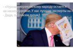 Thumbnail for the post titled: Глава Белого дома впадает в панику