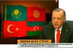 Thumbnail for the post titled: «Тюркский мир» в зоне жизненных интересов